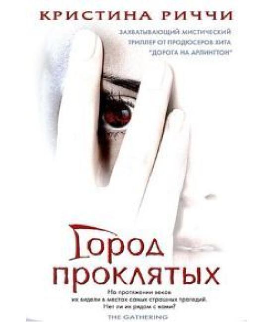 Город проклятых [DVD]