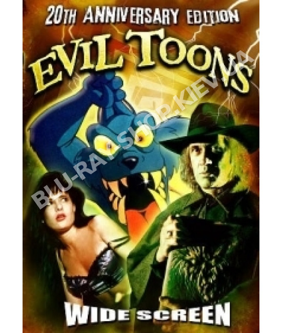 Злые мультики (Злые мультфильмы) [DVD]