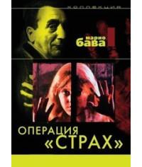 """Операция """"Страх"""" [DVD]"""