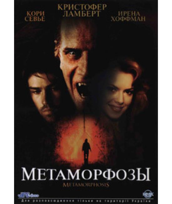 Метаморфозы [DVD]