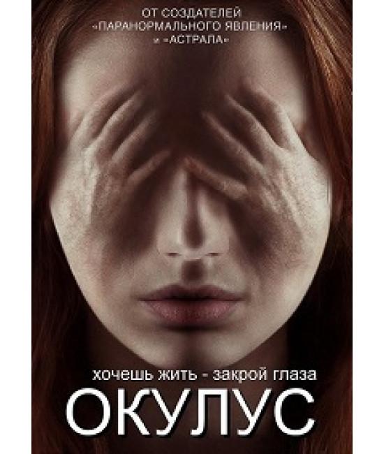 Окулус [DVD]