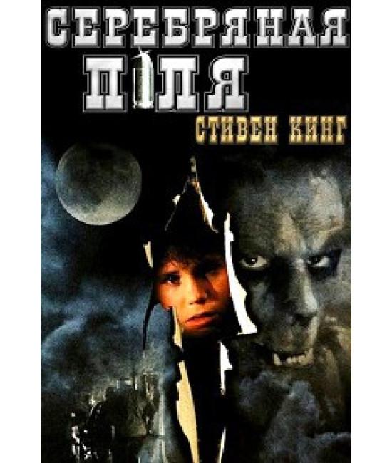 Серебряная пуля [DVD]