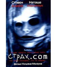 Страх.сом [DVD]