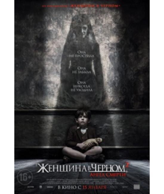 Женщина в черном 2: Ангел смерти [DVD]