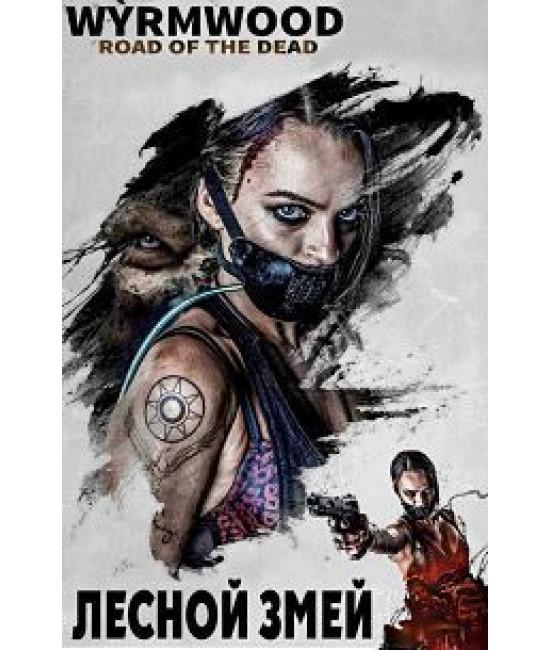 Лесной змей (Звезда Полынь. Дорога мертвецов) [DVD]