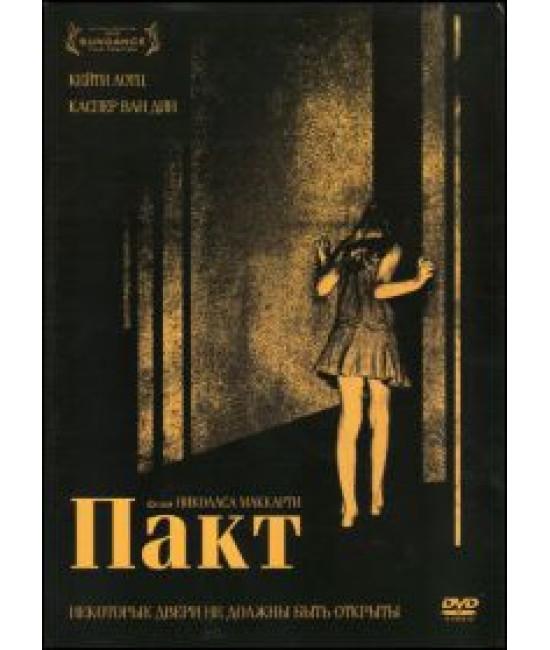 Пакт [DVD]