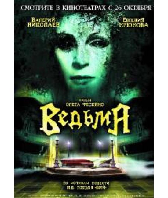 Ведьма [DVD]