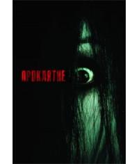 Проклятие [DVD]