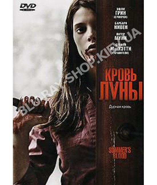 Кровь Луны [DVD]