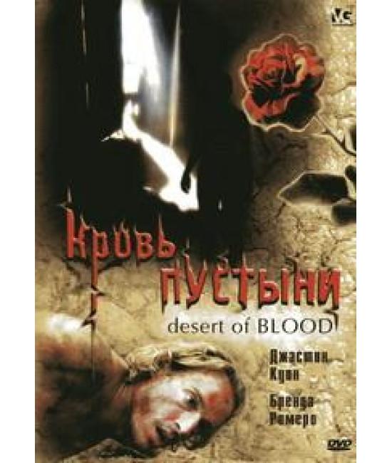 Кровь пустыни [DVD]