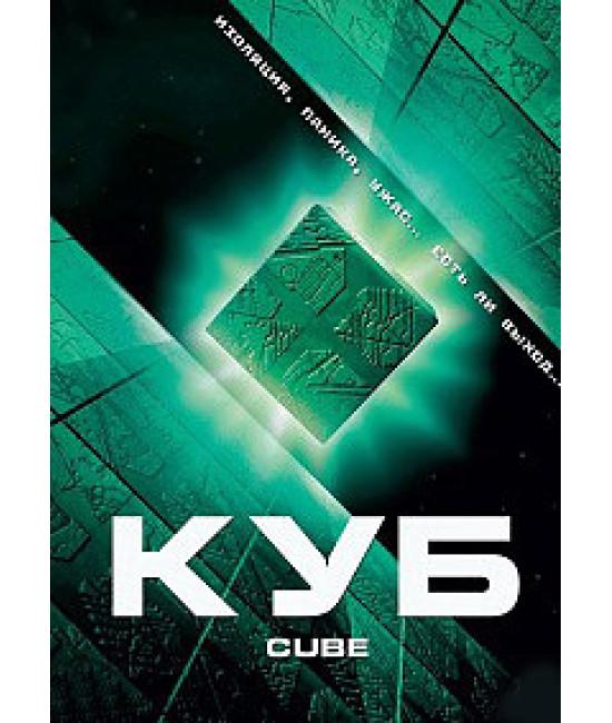 Куб - Трилогия [3 DVD]