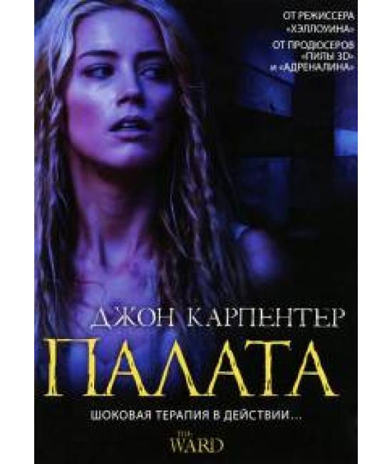 Палата [DVD]