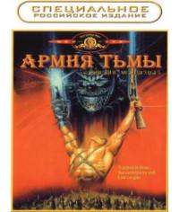 Зловещие мертвецы 3: Армия тьмы [DVD]