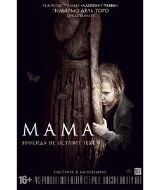 Мама [DVD]