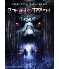 Воины Терра [DVD]