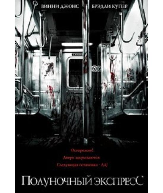 Полуночный экспресс [DVD]