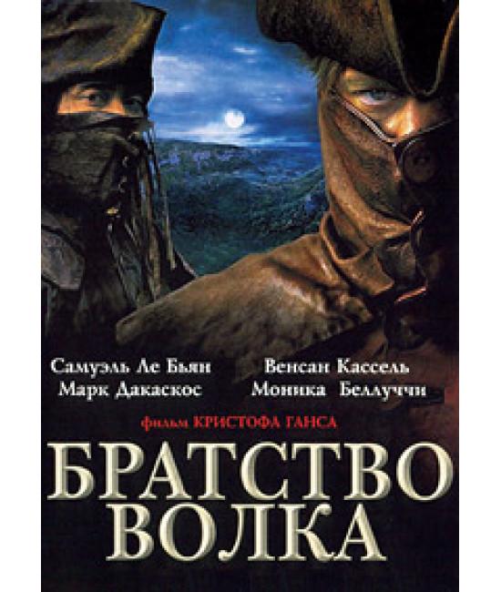 Братство волка [DVD]
