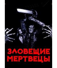 Зловещие мертвецы: Трилогия [3 DVD]