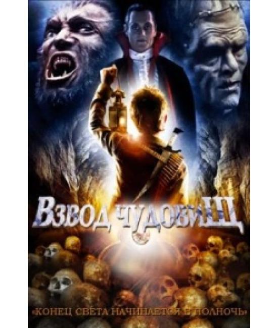 Взвод чудовищ [DVD]