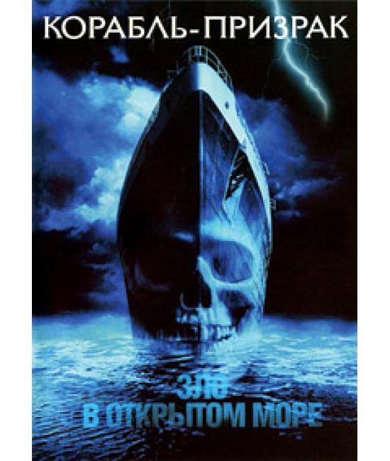 Корабль-призрак [DVD]