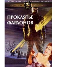 Проклятье фараонов (Мумия) [DVD]