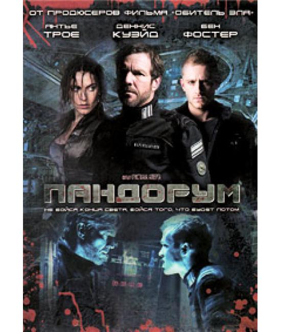 Пандорум [DVD]