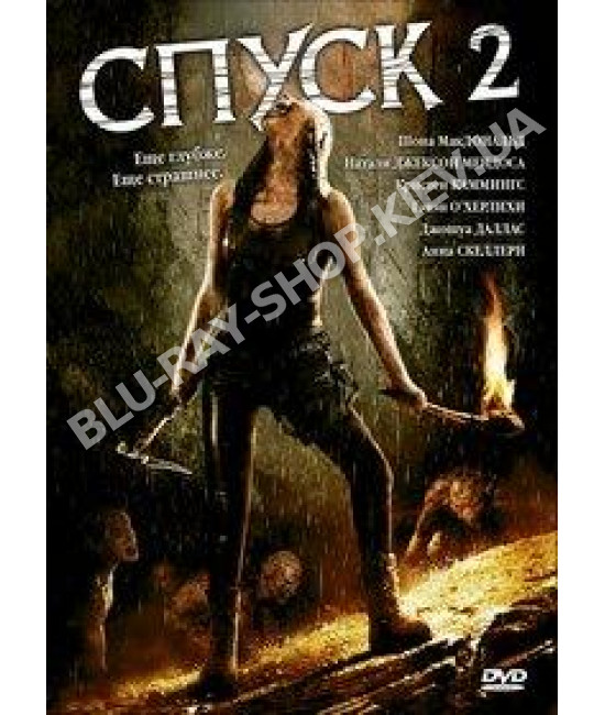 Спуск 2 [DVD]