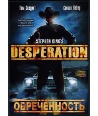 Обреченность (Безнадега, Отчаяние) [DVD]