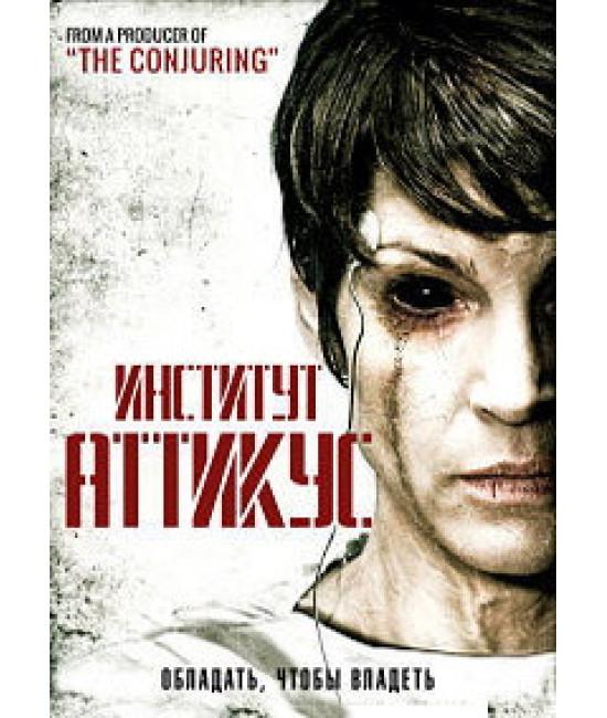 Институт Аттикус [DVD]