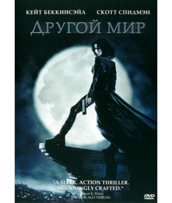 Другой мир [DVD]
