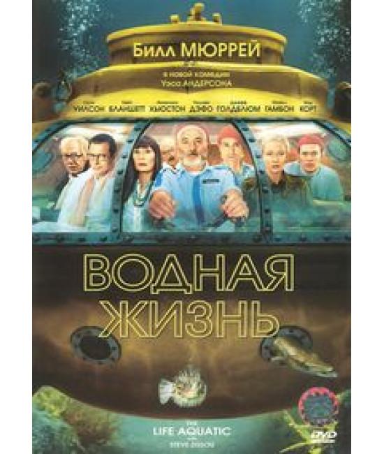 Водная жизнь [DVD]