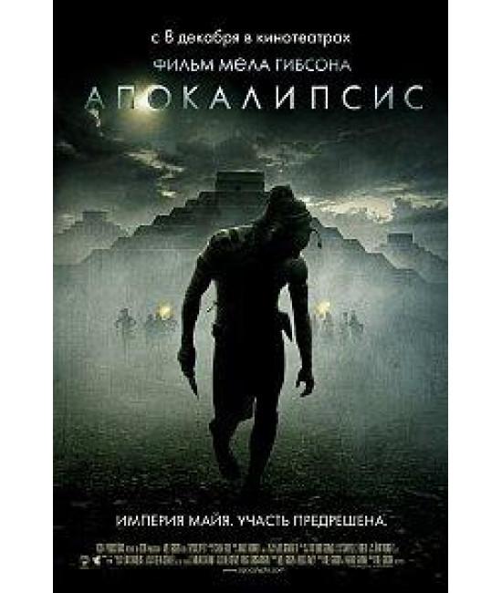 Апокалипсис [DVD]