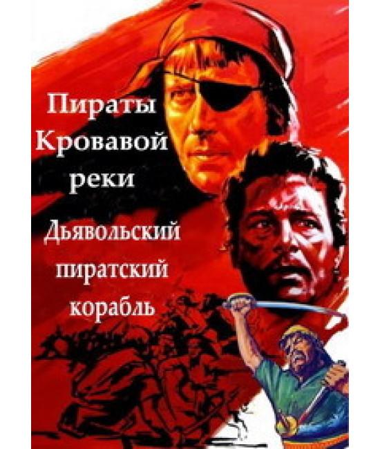 Пираты кровавой реки, Дьявольский пиратский корабль [DVD]