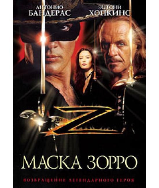 Маска Зорро [DVD]