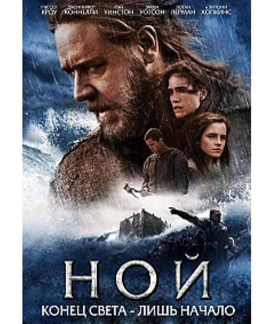 Ной [DVD]