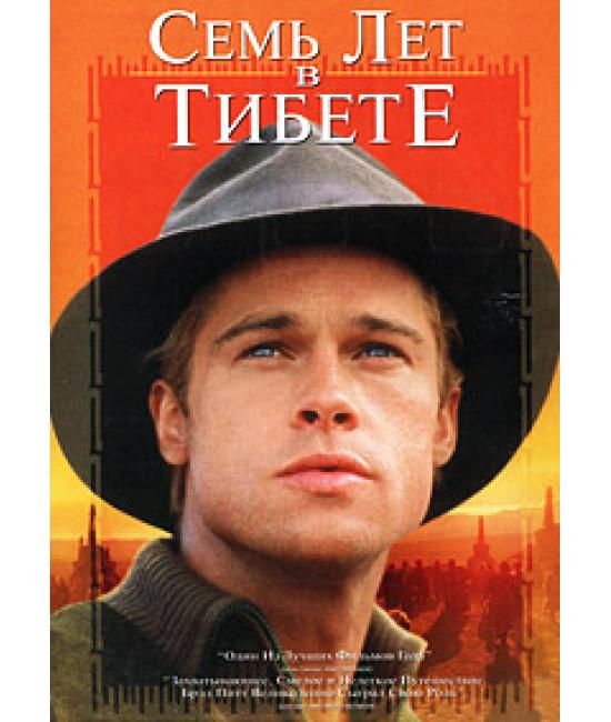 Семь лет в Тибете [DVD]