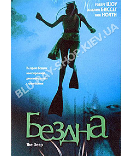 Бездна [DVD] (1977)