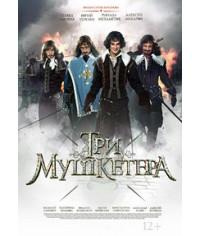 Три мушкетера [DVD]