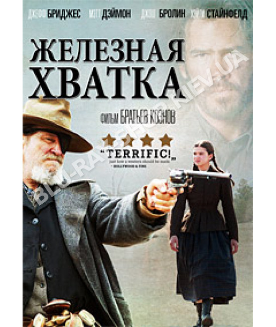Железная хватка [DVD]