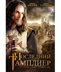 Последний тамплиер [DVD]