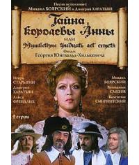 Тайна королевы Анны или Мушкетеры тридцать лет спустя [DVD]