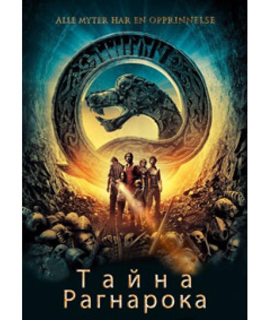 Тайна Рагнарока [DVD]
