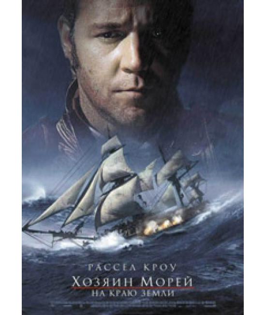 Хозяин Морей: На Краю Земли [DVD]