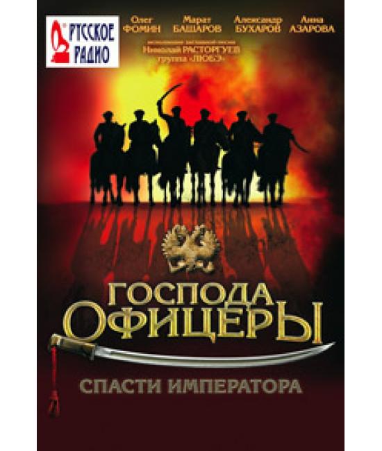 Господа офицеры: Спасти императора [DVD]