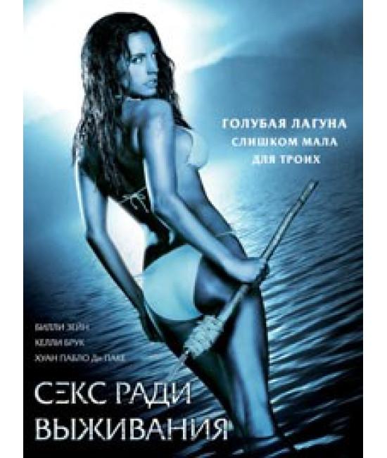 Секс ради выживания (Трое) [DVD]