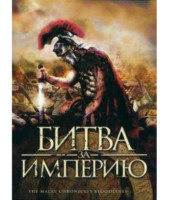 Битва за империю [DVD]