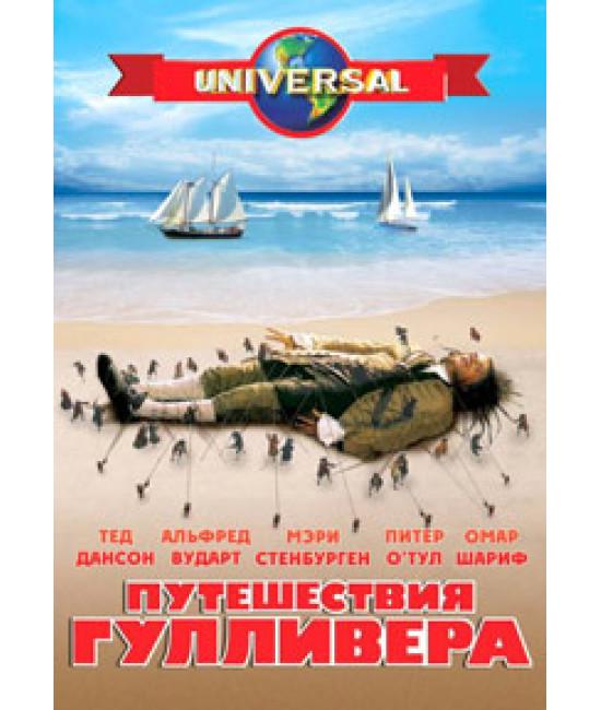 Путешествия Гулливера [DVD]