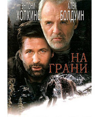 На грани [DVD]