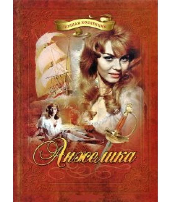 Анжелика (Коллекция) [5 DVD]