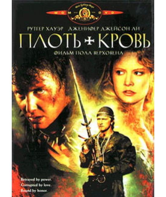Плоть и кровь [DVD]